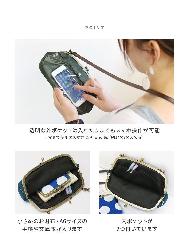 がま口スマホショルダーバッグ POINT 透明な外ポケットは入れたままでもスマホ操作が可能。※写真で使用のスマホはiPhone 6s(約14×7×0.7cm) 小さめのお財布・A6サイズの手帳や文庫本が入ります。内ポケットが2つ付いています。