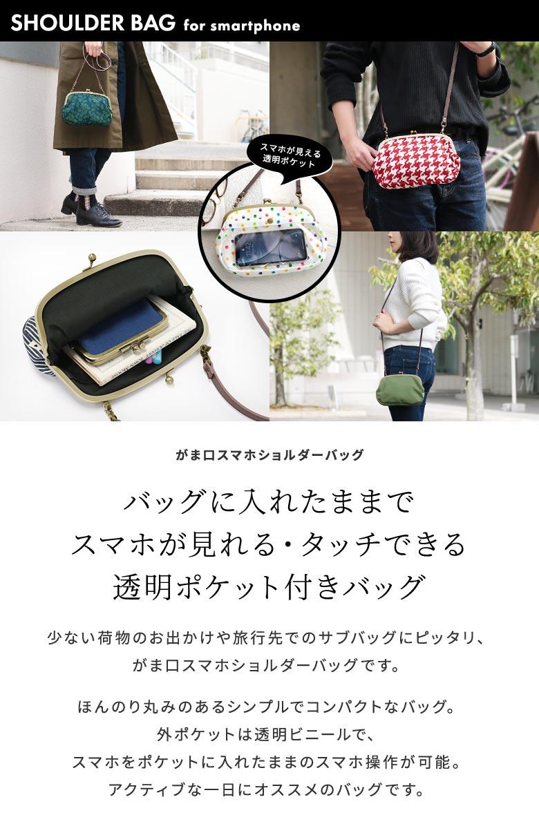 がま口スマホショルダーバッグ メインイメージ バッグに入れたままでスマホが見れる・タッチできる透明ポケット付きバッグ。少ない荷物のお出かけや旅行先でのサブバッグにピッタリ、がま口スマホショルダーバッグです。ほんのり丸みのあるシンプルでコンパクトなバッグ。外ポケットは透明ビニールで、スマホをポケットに入れたままのスマホ操作が可能。アクティブな一日にオススメのバッグです。