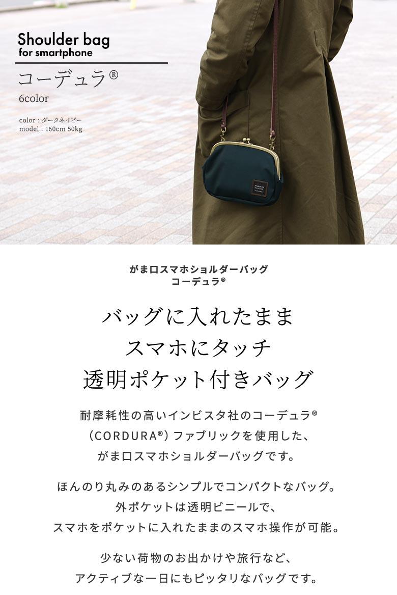 がま口スマホショルダーバッグ コーデュラ メインイメージ バッグに入れたままスマホにタッチ。透明ポケット付きバッグ。耐摩耗性の高いインビスタ社のコーデュラ(CORDURA)ファブリックを使用した、がま口スマホショルダーバッグです。ほんのり丸みのあるシンプルでコンパクトなバッグ。外ポケットは透明ビニールで、スマホをポケットに入れたままのスマホ操作が可能。少ない荷物のお出かけや旅行など、アクティブな一日にもピッタリなバッグです。