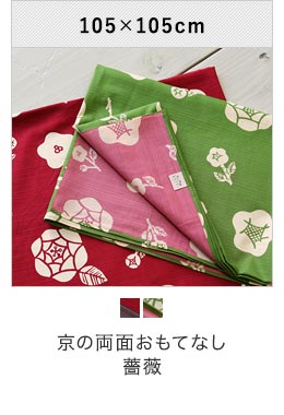 風呂敷・チーフ 京の両面おもてなし 薔薇 105cm×105cm