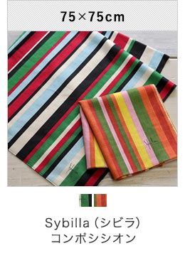 風呂敷・チーフ Sybilla(シビラ) コンポシシオン 75cm×75cm