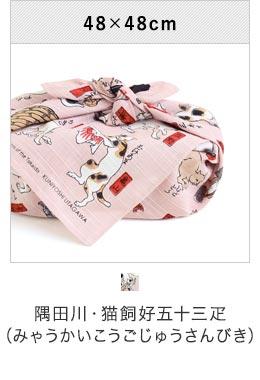 風呂敷・チーフ 隅田川・猫飼好五十三疋 (みゃうかいこうごじゅうさんびき) 48cm×48cm