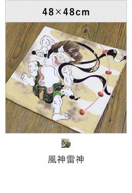 風呂敷・チーフ 風神雷神 48cm×48cm