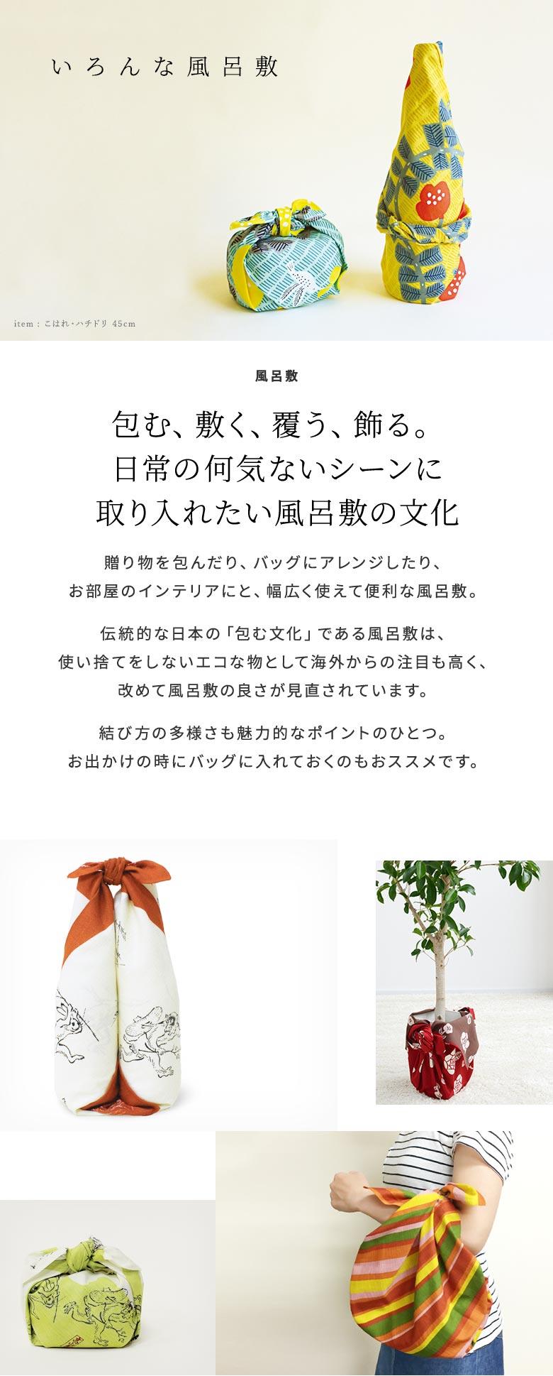 がま口の専門店あやの小路「いろんな風呂敷(ふろしき)」 メインイメージ こはれ・ハチドリ 45cm 風呂敷 包む、敷く、覆う、飾る。日常の何気ないシーンに取り入れたい風呂敷の文化。贈り物を包んだり、バッグにアレンジしたり、お部屋のインテリアにと、幅広く使えて便利な風呂敷。伝統的な日本の「包む文化」である風呂敷は、使い捨てをしないエコな物として海外からの注目も高く、改めて風呂敷の良さが見直されています。結び方の多様さも魅力的なポイントのひとつ。お出かけの時にバッグに入れておくのもおススメです。