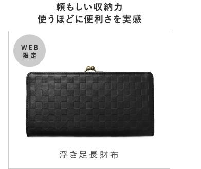 市松レザー シリーズ LINE UP 頼もしい収納力使うほどに便利さを実感 浮き足長財布