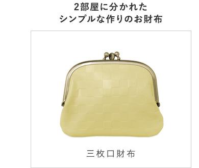 市松レザー シリーズ LINE UP 2部屋に分かれたシンプルな作りのお財布 三枚口財布
