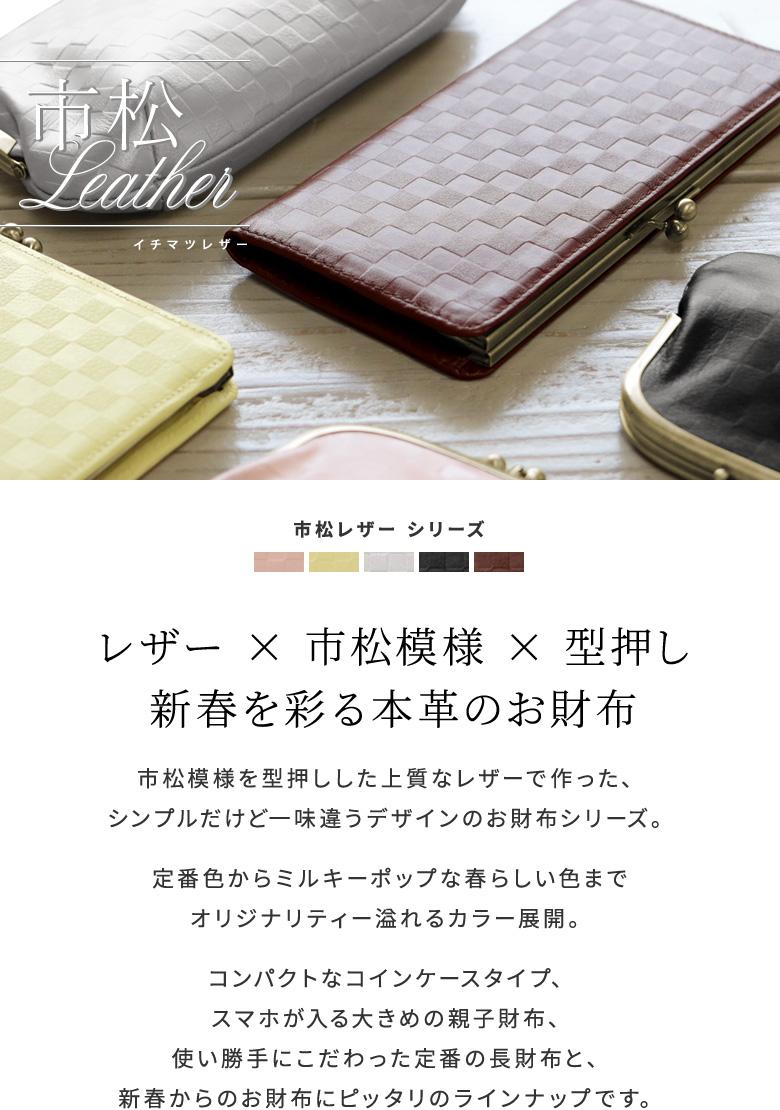 市松レザー シリーズ メインイメージ レザー × 市松模様 × 型押し、新春を彩る本革のお財布。市松模様を型押しした上質なレザーで作った、シンプルだけど一味違うデザインのお財布シリーズ。定番色からミルキーポップな春らしい色までオリジナリティー溢れるカラー展開。コンパクトなコインケースタイプ、スマホが入る大きめの親子財布、使い勝手にこだわった定番の長財布と、新春からのお財布にピッタリのラインナップです。
