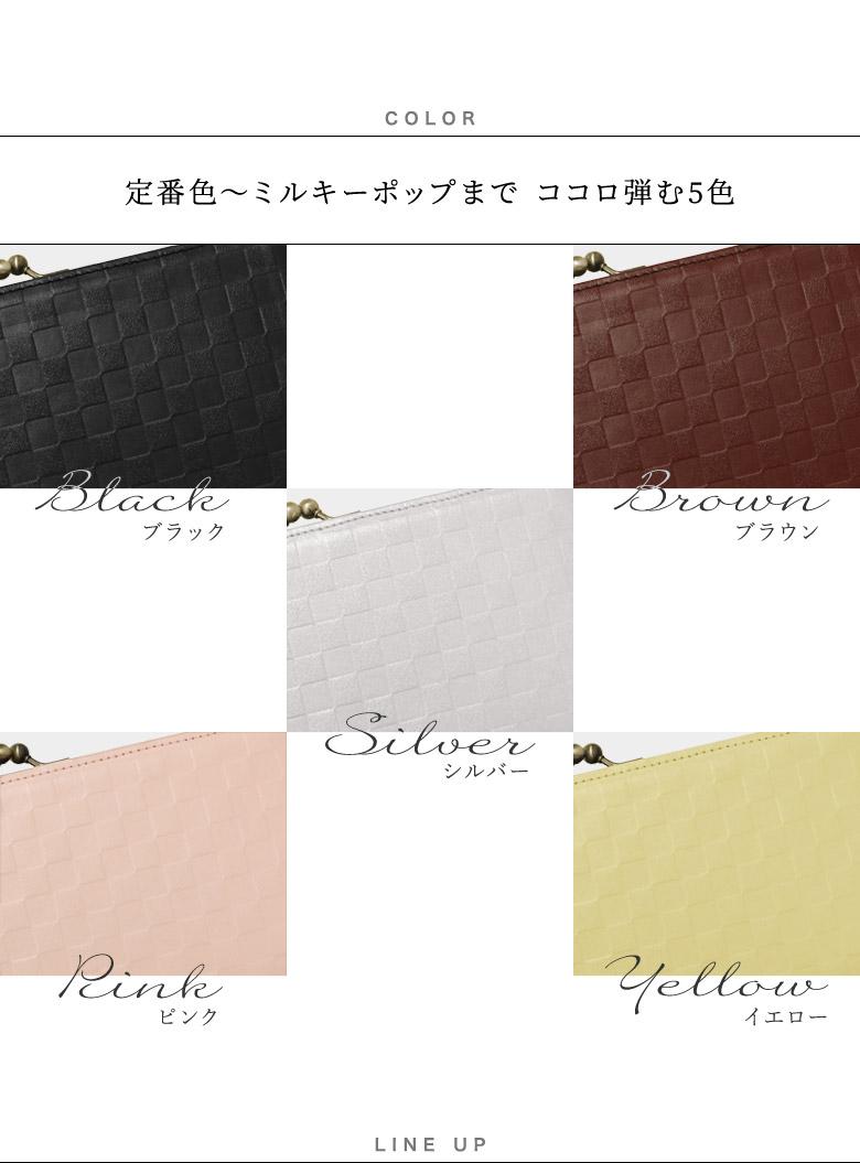 市松レザー シリーズ COLOR 色展開 定番色〜ミルキーポップまで ココロ弾む5色。Black(ブラック) Brown(ブラウン) Silver(シルバー) Pink(ピンク) Yellow(イエロー)
