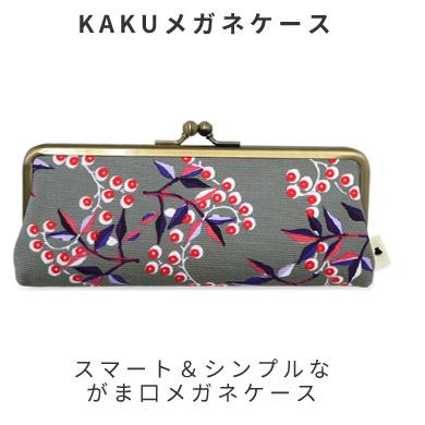 KAKUメガネケース スマート&シンプルながま口メガネケース