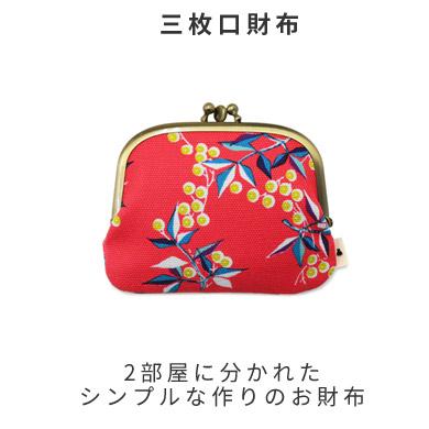 三枚口財布 2部屋に分かれたシンプルな作りのお財布
