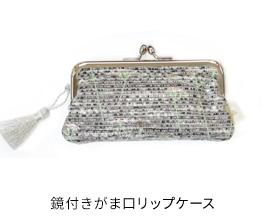 KOHAKUシリーズ 鏡付きがま口リップケース