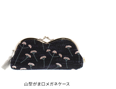 KOHAKUシリーズ 山型がま口メガネケース