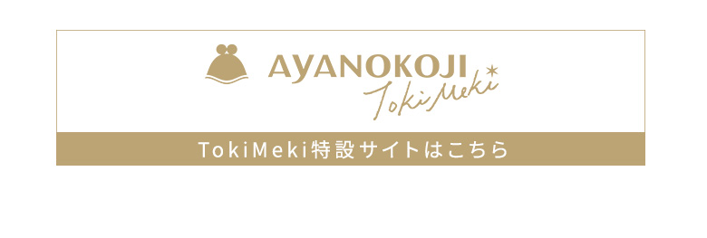 AYANOKOJI TokiMeki特設サイトはこちら