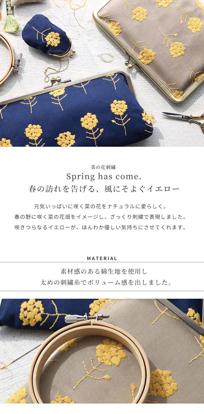 菜の花刺繍 Spring has come.春の訪れを告げる、風にそよぐイエロー 元気いっぱいに咲く菜の花をナチュラルに愛らしく。春の野に咲く菜の花畑をイメージし、ざっくり刺繍で表現しました。咲きつらなるイエローが、ほんわか優しい気持ちにさせてくれます。 MATERIAL 素材感のある綿生地を使用し 太めの刺繍糸でボリューム感を出しました。