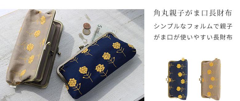 菜の花刺繍 角丸親子がま口財布