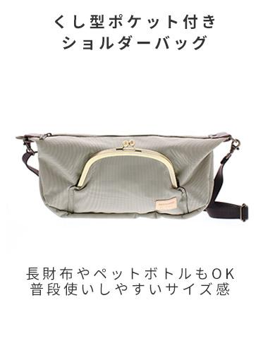 長財布も入る胃袋型のショルダーバッグ ミラコスモナイロンを使用