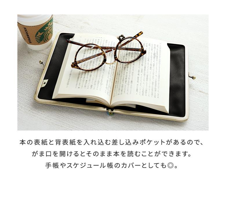 がま口ブックカバー 帆布 唐草・でかドット POINT ポイント説明 本の表紙と背表紙を入れ込む差し込みポケットがあるので、がま口を開けるとそのまま本を読むことができます。手帳やスケジュール帳のカバーとしても◎。