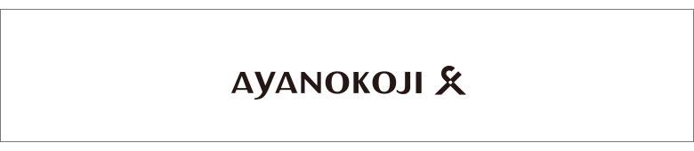 AYANOKOJI X(あやの小路 イックス) カテゴリーページへ