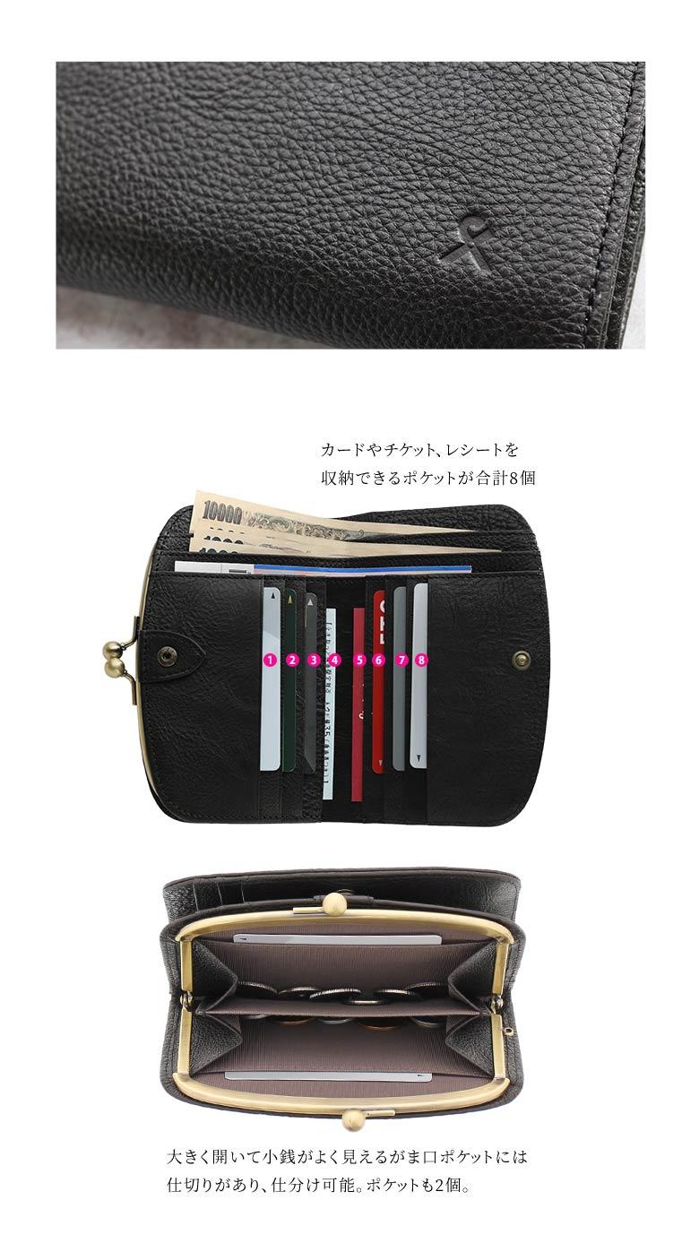大きく開くがま口の小銭入れはポケット付きの2層式。更にポケット、札入れがずらりと並んだ長財布並の収納力。シンプルで美しいデザインと多機能性を両立した欲張り財布です。
