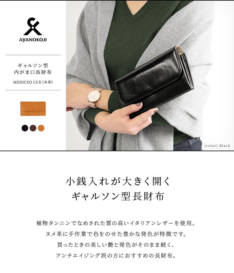 AYANOKOJI X(あやの小路 イックス) ギャルソン型内がま口長財布 MEDICEO LUX(本革) メインイメージ 小銭入れが大きく開く、ギャルソン型長財布。植物タンニンでなめされた質の高いイタリアンレザーを使用。ヌメ革に手作業で色をのせた豊かな発色が特徴です。買ったときの美しい艶と発色がそのまま続く、アンチエイジング派の方におすすめの長財布。