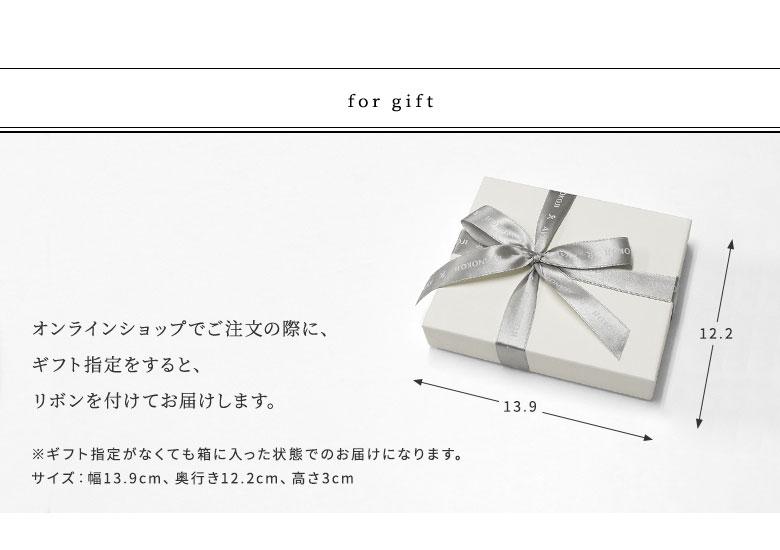 fot gift オンラインショップでご注文の際にギフト指定するとリボンを付けてお届けします