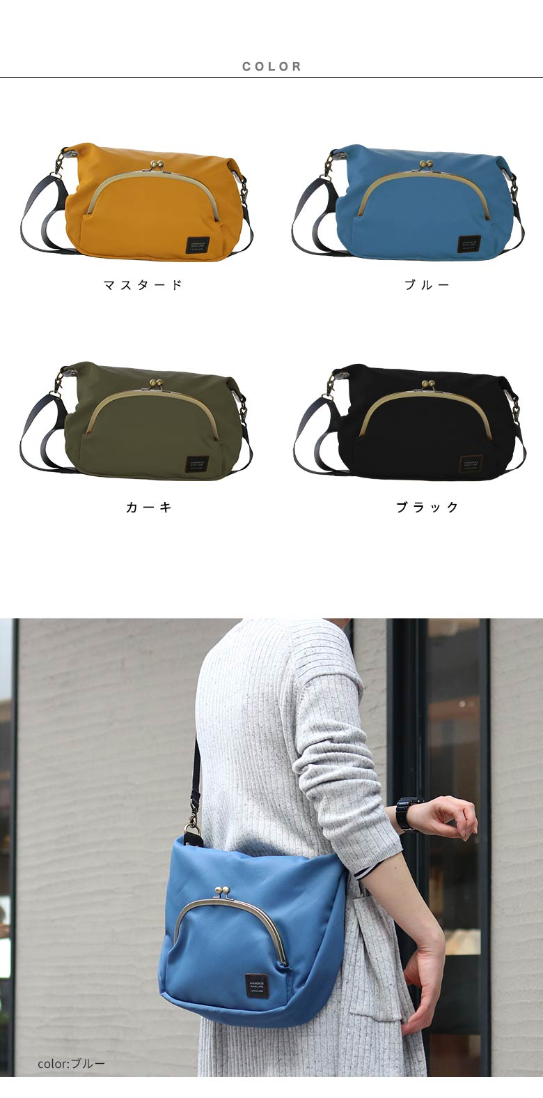 くし型がま口ポケット付きショルダーバッグ(大) COLOR マスタード、ブルー、カーキ、ブラック イメージ