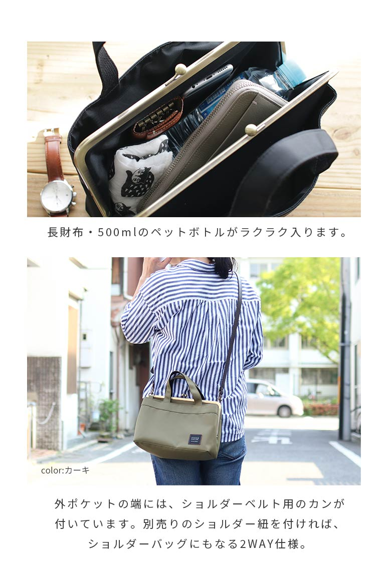 がま口手提げバッグ 長財布・500mlのペットボトルがラクラク入ります。 外ポケットの端には、ショルダーベルト用のカンが付いています。別売りのショルダー紐を付ければ、ショルダーバッグにもなる2WAY仕様。