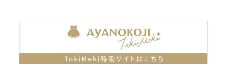 TokiMekiカテゴリページはこちら