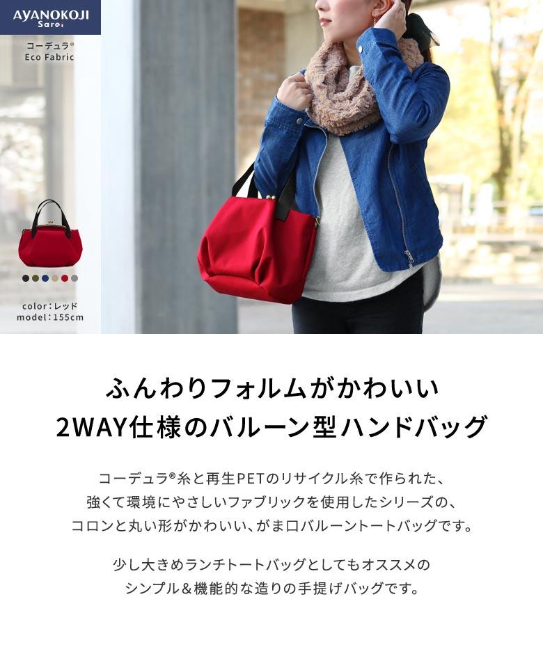 AYANOKOJI Sarei がま口バルーントートバッグ メインイメージ ふんわりフォルムのバルーン型ハンドバッグ。コーデュラ(R)糸と再生PETのリサイクル糸で作られた、強くて環境にやさしいファブリックを使用したシリーズから、コロンと丸い形がかわいい、がま口バルーントートバッグです。少し大きめランチトートバッグとしてもオススメのシンプル&機能的な造りの手提げバッグです。