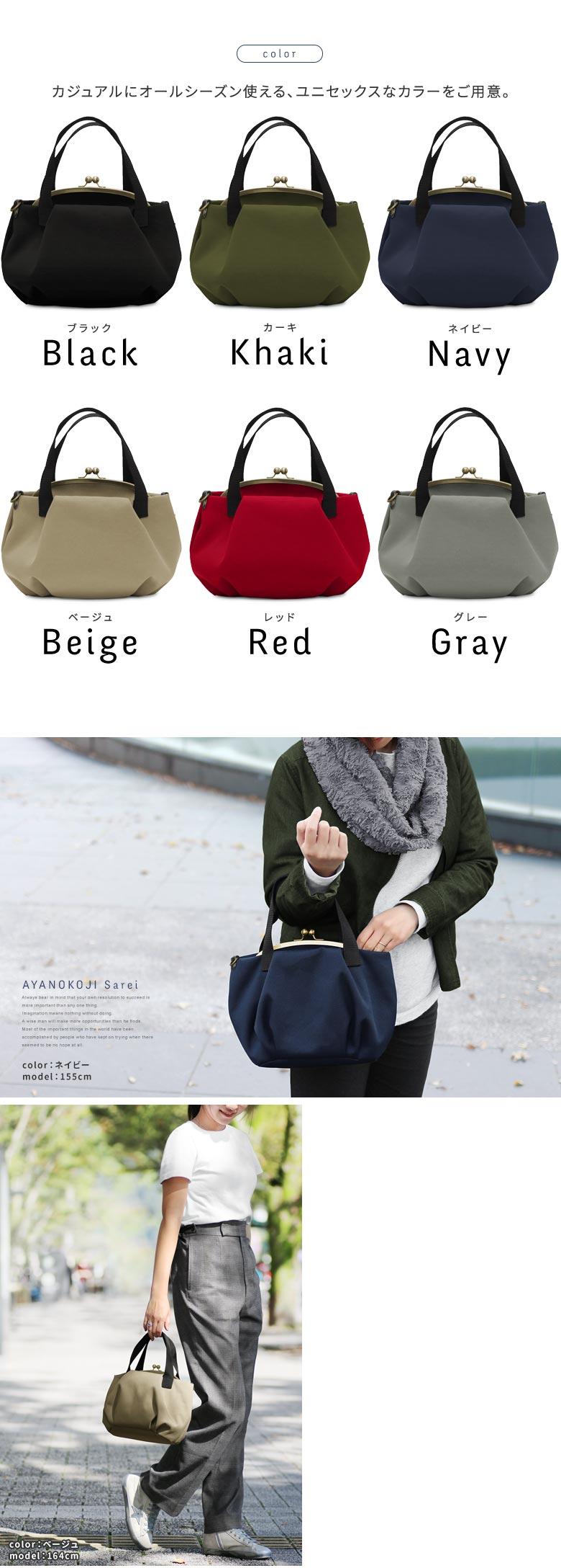 AYANOKOJI Sarei がま口バルーントートバッグ Black(ブラック) Khaki(カーキ) Navy(ネイビー) Beige(ベージュ) Red(レッド) Grey(グレー) アイテムコーディネートイメージ(ネイビー・ベージュ)