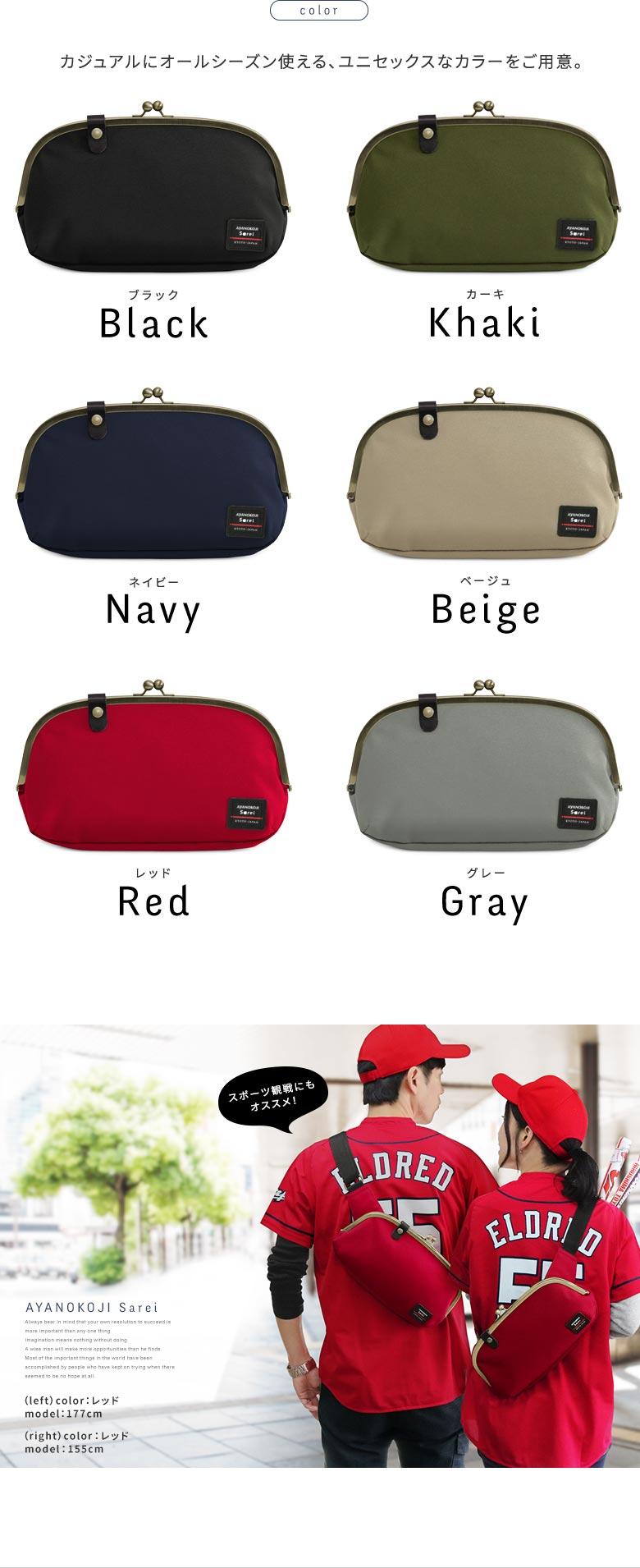 AYANOKOJI Sarei くし型がま口ボディバッグ Black(ブラック) Khaki(カーキ) Navy(ネイビー) Beige(ベージュ) Red(レッド) Grey(グレー) アイテムコーディネートイメージ(レッド)
