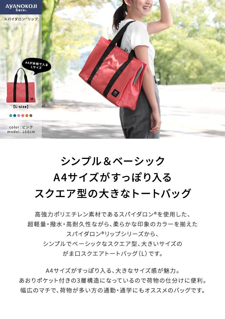 AYANOKOJI Sarei がま口スクエアトートバッグ(L) 大キャッチ大キャッチの内容。高強力ポリエチレン素材であるスパイダロン(R)を使用した、超軽量・撥水・高耐久性ながら、柔らかな印象のカラーを揃えたスパイダロン(R)リップシリーズから、シンプルでベーシックなスクエア型、大きいサイズのがま口スクエアトートバッグです。A4サイズがすっぽり入る、大きなサイズ感が魅力。あおりポケット付きの3層構造になっているので荷物の仕分けに便利。幅広のマチで、荷物が多い方の通勤・通学にもオススメのバッグです。