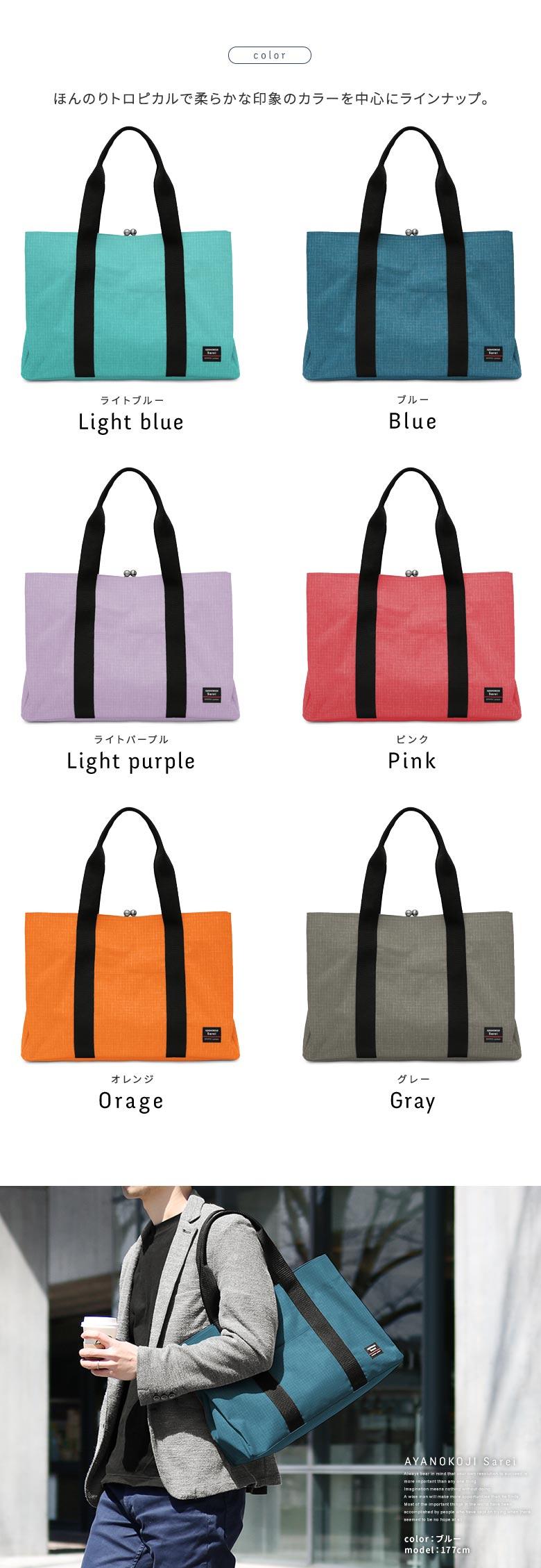 AYANOKOJI Sarei がま口スクエアトートバッグ(L) COLOR ほんのりトロピカルで柔らかな印象のカラーを中心にラインナップ。 Light blue(ライトブルー) Blue(ブルー) Light purple(ライトパープル) Pink(ピンク) Orage(オレンジ) Gray(グレー)