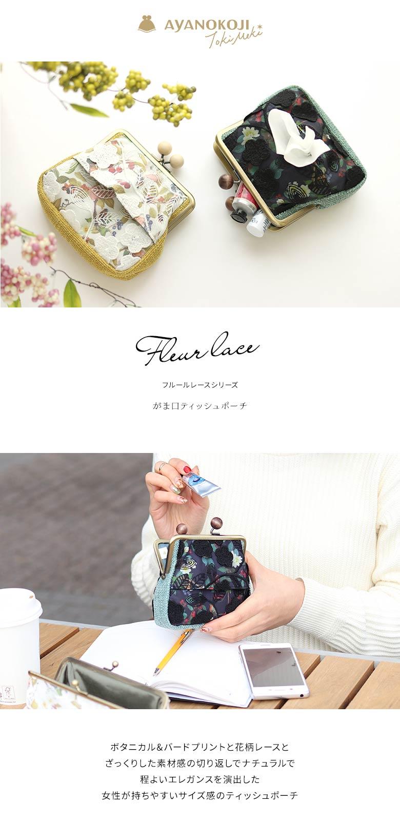 AYANOKOJI TokiMeki フルールレースシリーズ がま口ティッシュポーチ メインイメージ ボタニカル&バードプリントと花柄レースとざっくりした素材感の切り返しでナチュラルで程よいエレガンスを演出した女性が持ちやすいサイズ感のティッシュポーチ