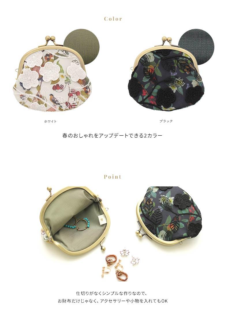 AYANOKOJI TokiMeki フルールレースシリーズ 3.3寸がま口財布 COLOR ホワイト ブラック 春のおしゃれをアップデートできる2カラー point 仕切りがなくシンプルな作りなので、お財布だけじゃなく、アクセサリーや小物を入れてもOK