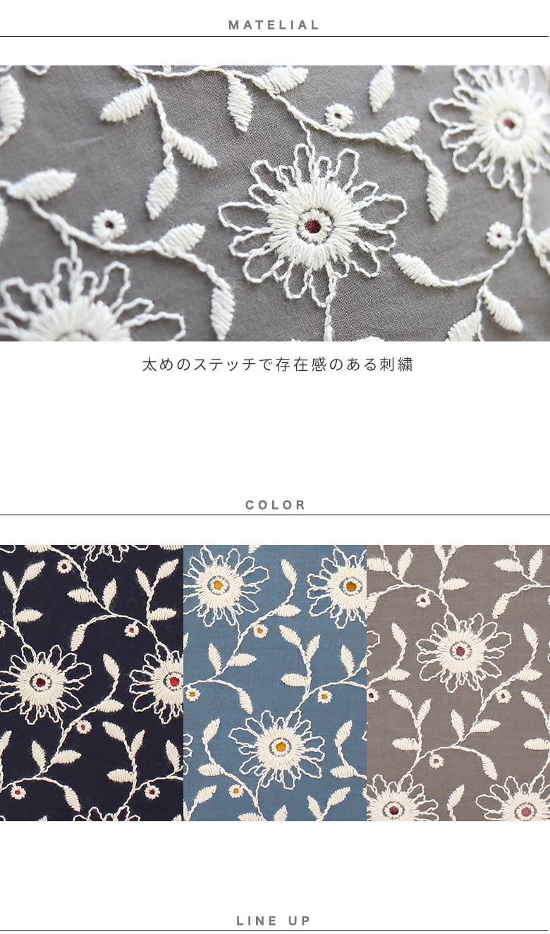 AYANOKOJI ガーベラ刺繍シリーズ MATELIAL 太めのステッチで存在感のある刺繍 COLOR ブルー、グレー、ネイビー LINE UP