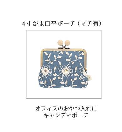 4寸がま口平ポーチ(マチ有)