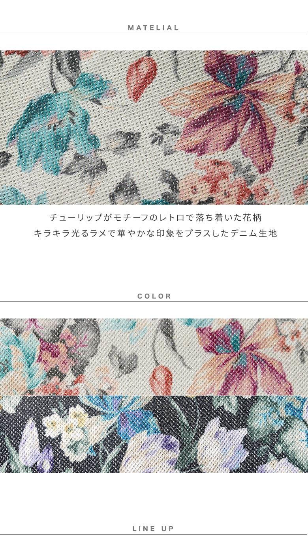 AYANOKOJI シャインフラワーシリーズ MATELIAL チューリップがモチーフのレトロで落ち着いた花柄 キラキラ光るラメで華やかな印象をプラスしたデニム生地 COLOR アイボリー、ネイビー LINE UP