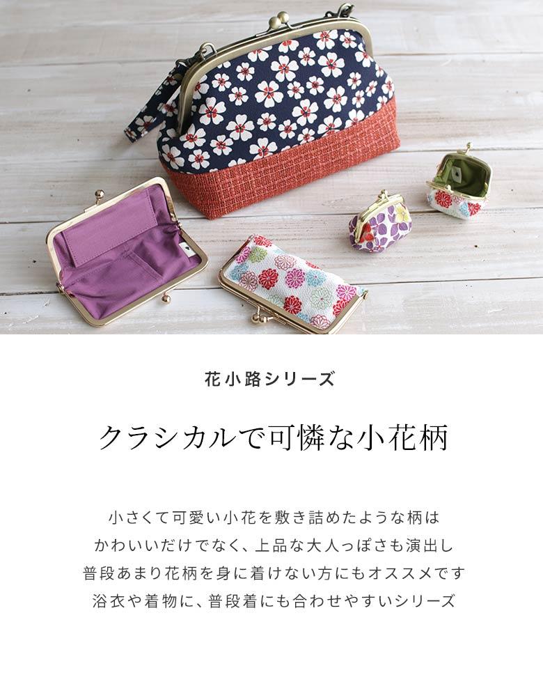 AYANOKOJI 花小路シリーズ クラシカルで可憐な小花柄 小さくて可愛い小花を敷き詰めたような柄はかわいいだけでなく、上品な大人っぽさも演出し普段あまり花柄を身に着けない方にもオススメです浴衣や着物に、普段着にも合わせやすいシリーズ