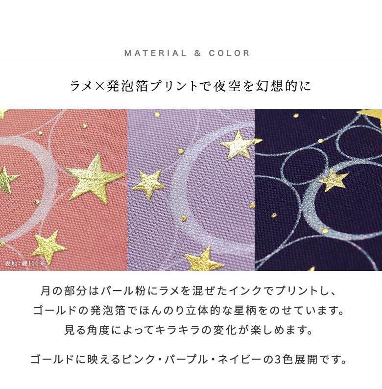 ミルキーウェイ シリーズ MATERIAL&COLOR ラメ×発泡箔プリントで夜空を幻想的に。月の部分はパール粉にラメを混ぜたインクでプリントし、ゴールドの発泡箔でほんのり立体的な星柄をのせています。見る角度によってキラキラの変化が楽しめます。ゴールドに映えるピンク・パープル・ネイビーの3色展開です。