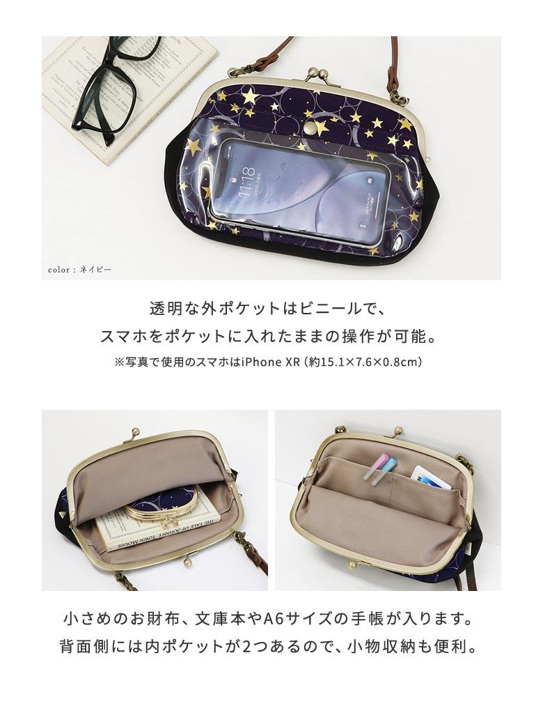 ミルキーウェイ シリーズ がま口スマホショルダーバッグ POINT 透明な外ポケットはビニールで、スマホをポケットに入れたままの操作が可能。※写真で使用のスマホはiPhone XR(約15.1×7.6×0.8cm)小さめのお財布、文庫本やA6サイズの手帳が入ります。背面側には内ポケットが2つあるので、小物収納も便利。