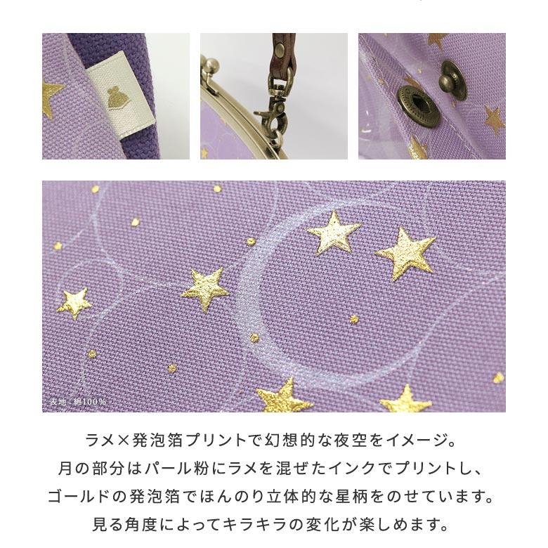 ミルキーウェイ シリーズ がま口スマホショルダーバッグ DETAIL ラメ×発泡箔プリントで幻想的な夜空をイメージ。月の部分はパール粉にラメを混ぜたインクでプリントし、ゴールドの発泡箔でほんのり立体的な星柄をのせています。見る角度によってキラキラの変化が楽しめます。