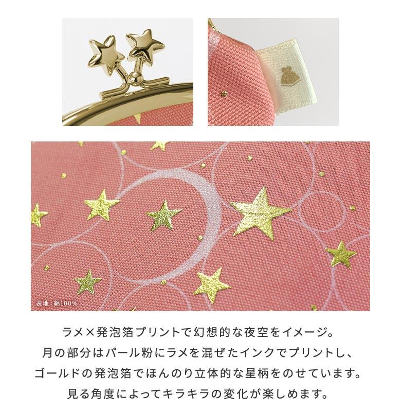 ミルキーウェイ シリーズ 3.3寸がま口財布 DETAIL ラメ×発泡箔プリントで幻想的な夜空をイメージ。月の部分はパール粉にラメを混ぜたインクでプリントし、ゴールドの発泡箔でほんのり立体的な星柄をのせています。見る角度によってキラキラの変化が楽しめます。
