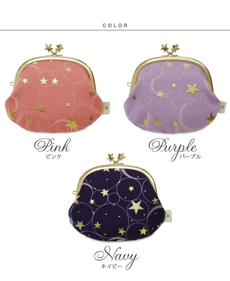 ミルキーウェイ シリーズ 3.3寸がま口財布 COLOR ゴールドに映える、Pink(ピンク) Purple(パープル) Navy(ネイビー)の3色です。