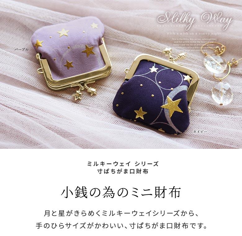 ミルキーウェイ シリーズ 寸ぱちがま口財布 メインイメージ 小銭の為のミニ財布。月と星がきらめくミルキーウェイシリーズから、手のひらサイズがかわいい、寸ぱちがま口財布です。