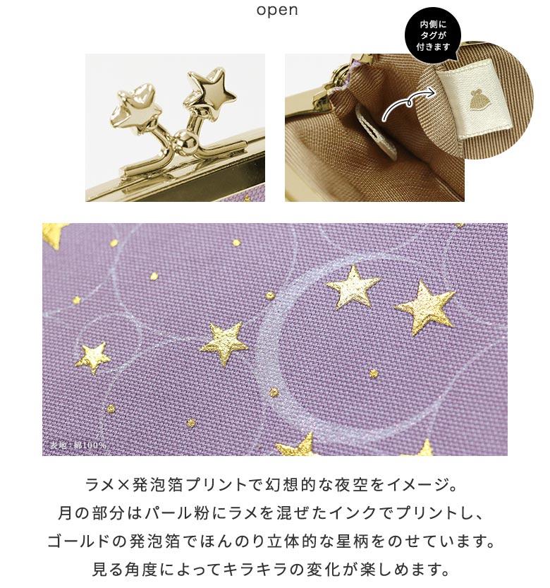 ミルキーウェイ シリーズ 寸ぱちがま口財布 DETAIL ラメ×発泡箔プリントで幻想的な夜空をイメージ。月の部分はパール粉にラメを混ぜたインクでプリントし、ゴールドの発泡箔でほんのり立体的な星柄をのせています。見る角度によってキラキラの変化が楽しめます。