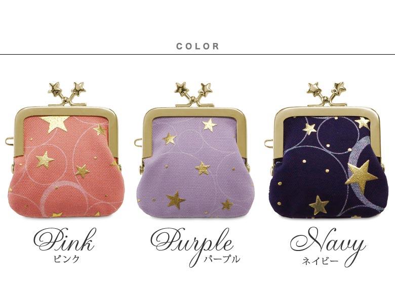 ミルキーウェイ シリーズ 寸ぱちがま口財布 COLOR ゴールドに映える、Pink(ピンク) Purple(パープル) Navy(ネイビー)の3色です。