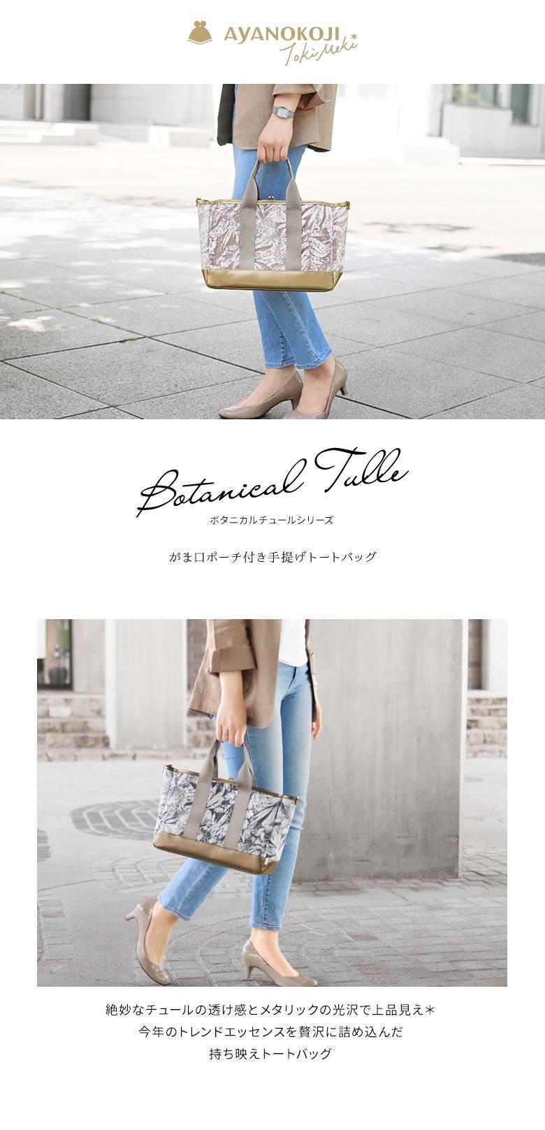Botanical Tulle ボタニカルチュールシリーズ TAWARA型がま口ポシェット 絶妙なチュールの透け感とメタリックの光沢で上品見え*今年のトレンドエッセンスを贅沢に詰め込んだコロンと可愛いバッグ