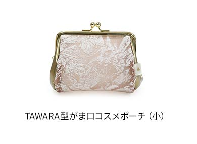 TAWARA型がま口コスメポーチ(小)