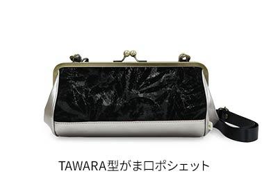 TAWARA型がま口ポシェット